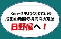 日野屋リンクマーク.jpg